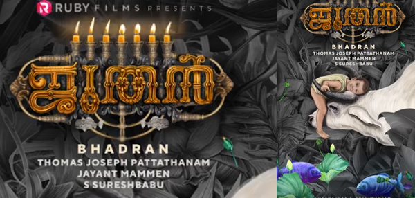 Joothan New Bhadran Movie